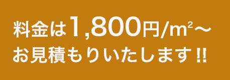 1800=mitumori